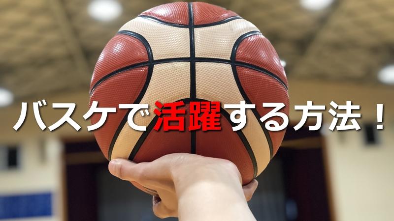 バスケで活躍する方法!
