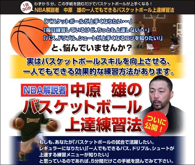 一人でもできるバスケットボール上達練習法イメージ