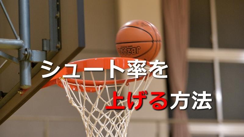 バスケでシュートの成功率を上げるには?