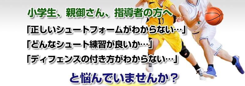 U-12バスケットボール上達革命(顧問初心者向け)