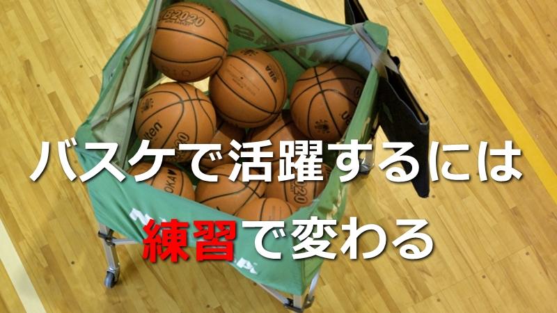 顧問初心者がバスケットの試合で活躍できる為の練習時間を考える