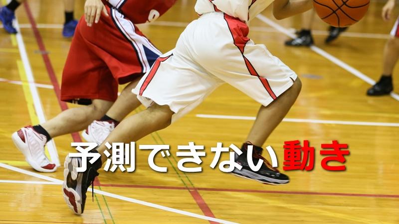 バスケ顧問の初心者はチームに予測が出来ない動きで特徴をつける