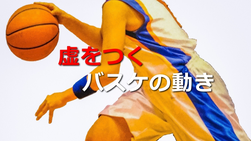 虚をつくバスケの動きで試合に勝つ